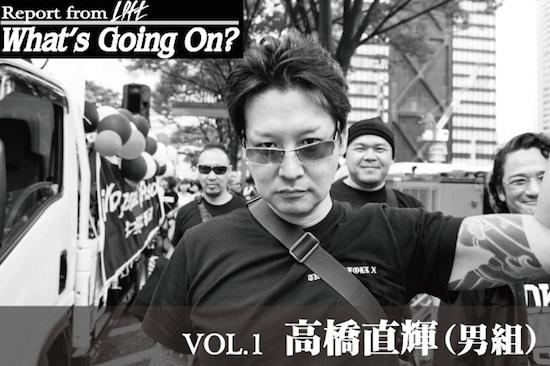 oWGO01_Takahashi.jpg