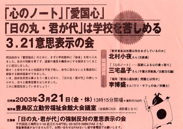 sayokuHinokimi03-03-21shuukai.jpg