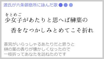 waka_sakaki.jpg
