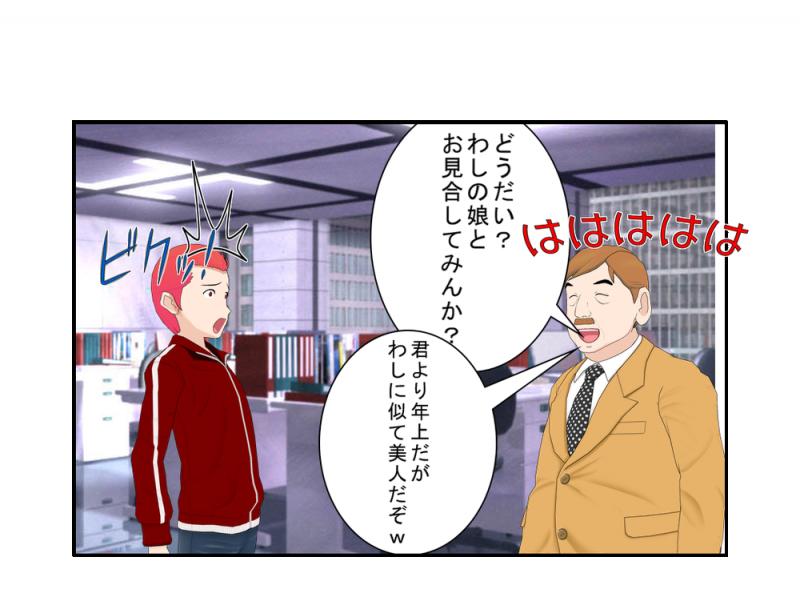 見合いの話_001