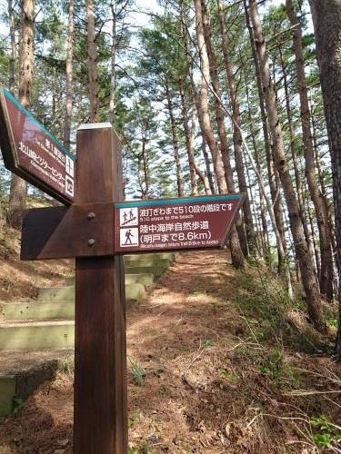 北山崎階段