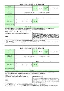 28_十和トレイルランニング申込書
