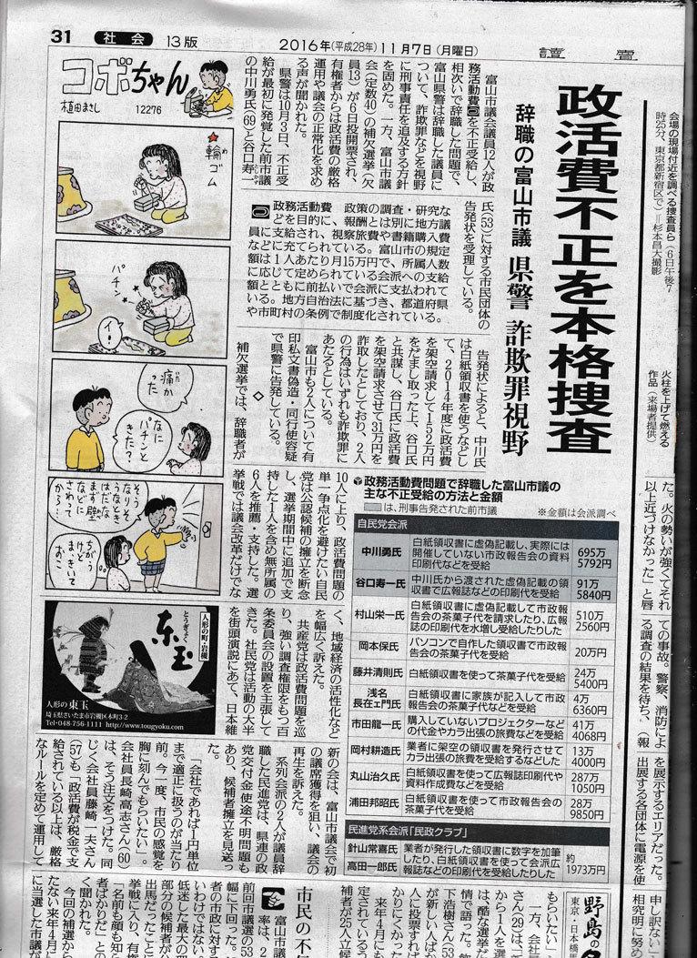 富山政務調査費