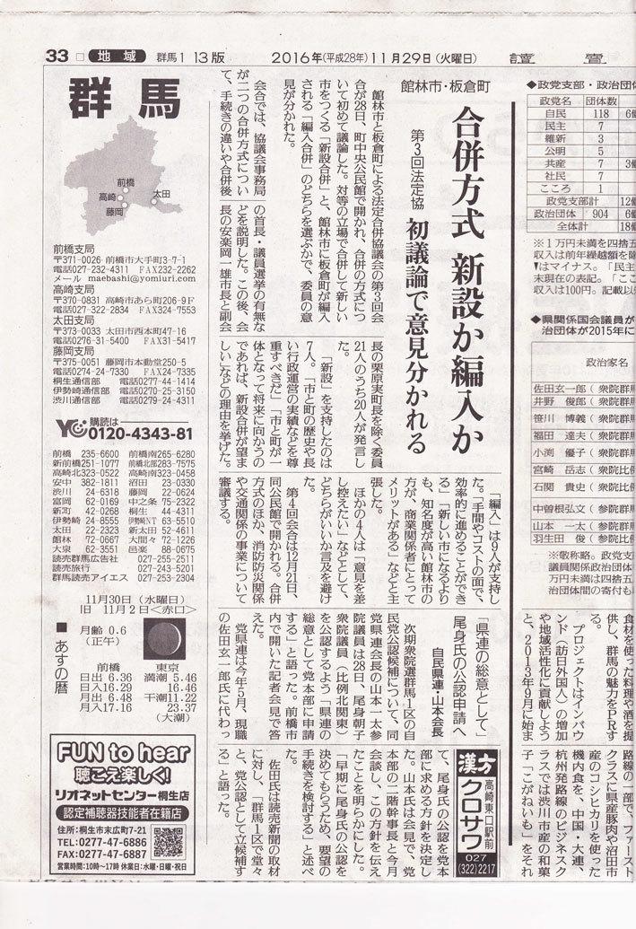 館林市合併新聞記事2