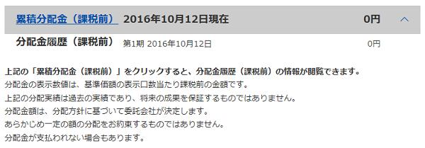 たわらノーロード 累積分配金が(・∀・)イイ!!