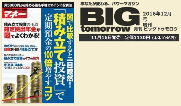 BIGtomorrow 2016年12月号増刊