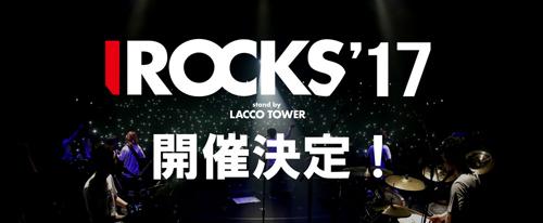 irocks2017.jpg