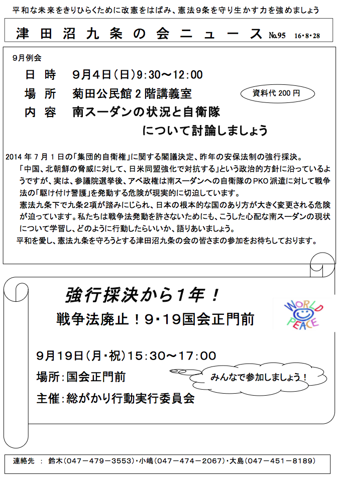 ニュース表
