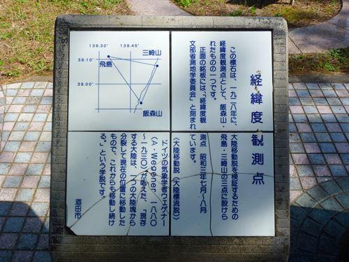 iimoriyama_k11.jpg