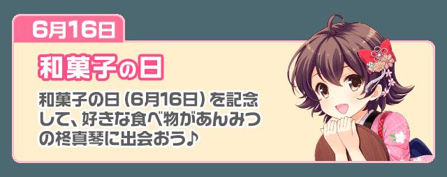 まことキュピ3
