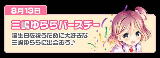 ゆららキュピ3