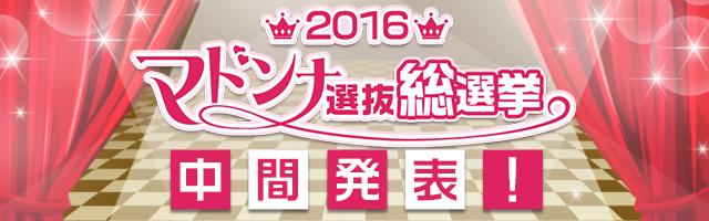 2016総選挙2