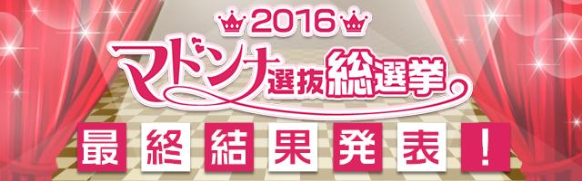 2016総選挙5