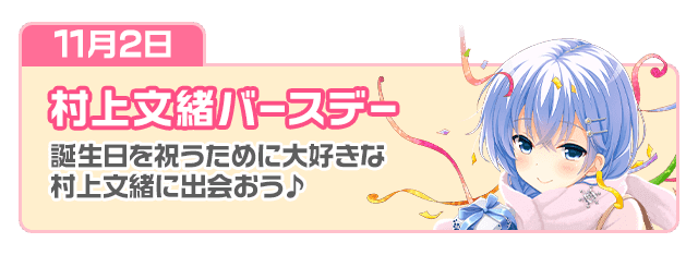ふみおキュピ3
