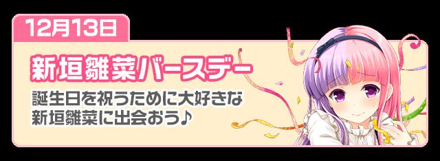 ひなキュピ3