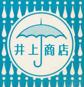 160926 井上商店ロゴ