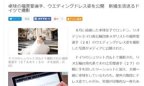 福原愛選手のウエディングドレス姿を撮影した写真がメディアに公開されました! ドイツのシュツットガルトで撮影されたという写真は、リオ五輪台湾代表で夫の江宏傑