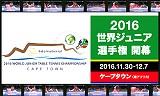 世界ジュニア卓球選手権2016
