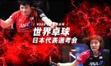世界卓球2017日本代表選考会