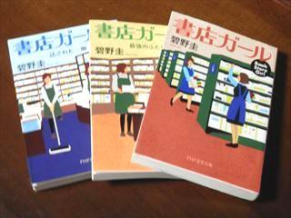 20161127書店ガール