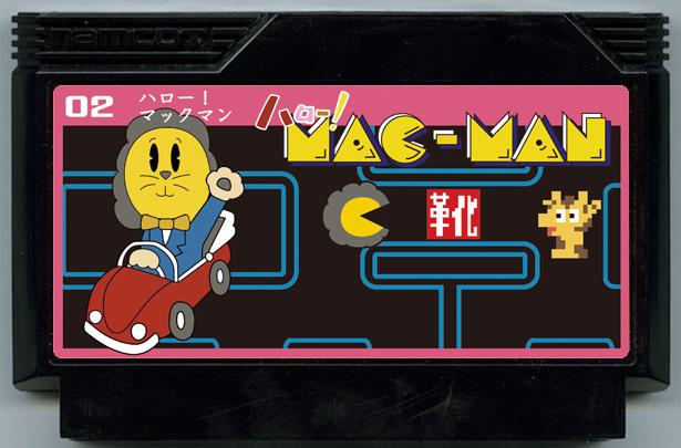 macman.jpg