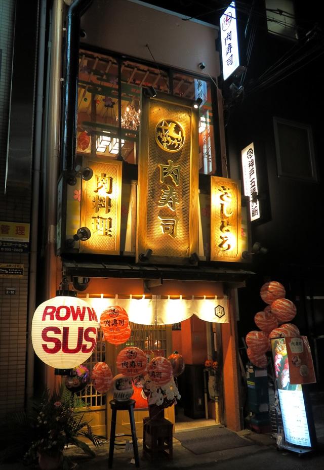 161018-神戸三宮肉寿司ー0001-S