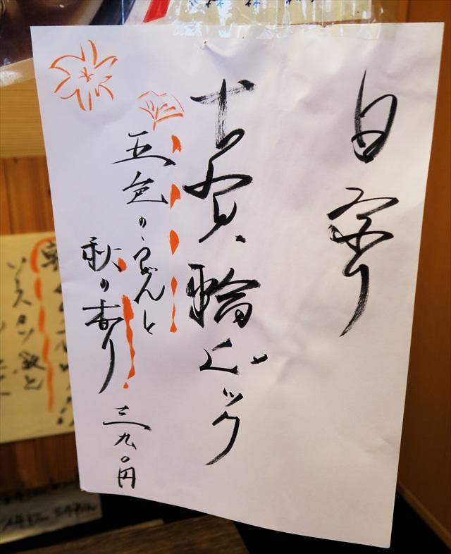 160927-うどん讃く-0002-S