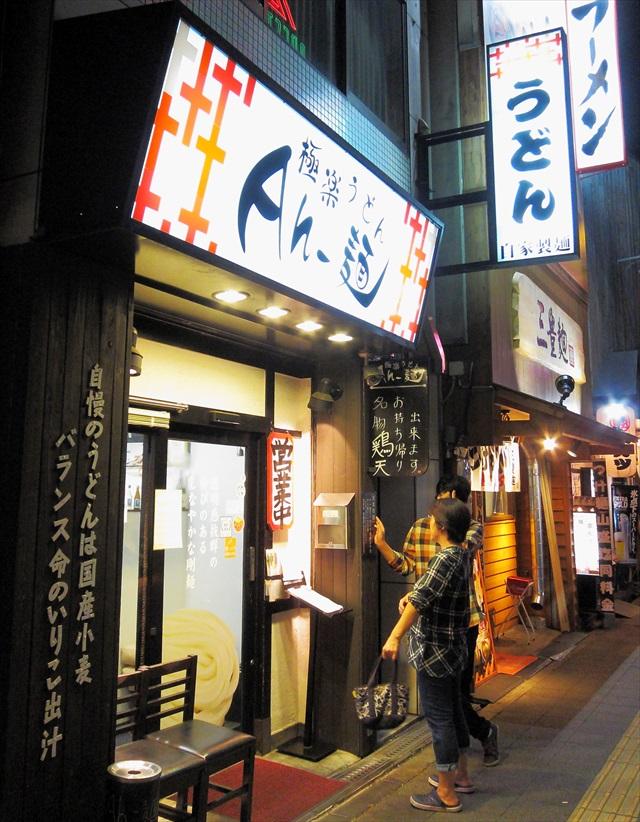 161002-極楽うどんAh-麺-0001-S