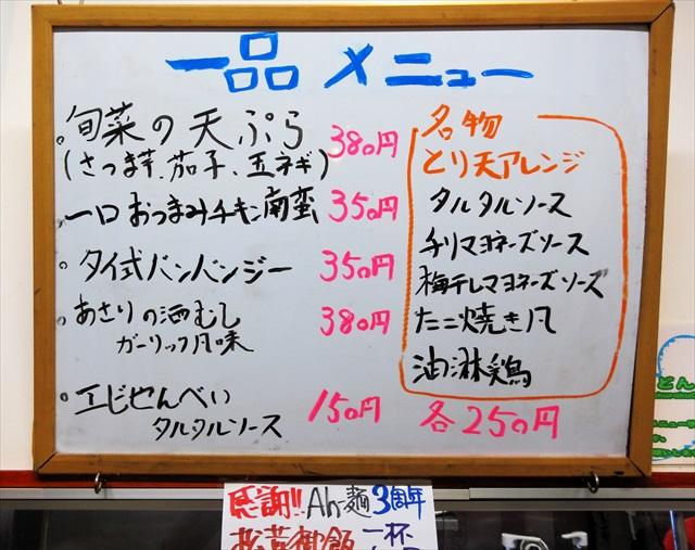 161002-極楽うどんAh-麺-0005-S