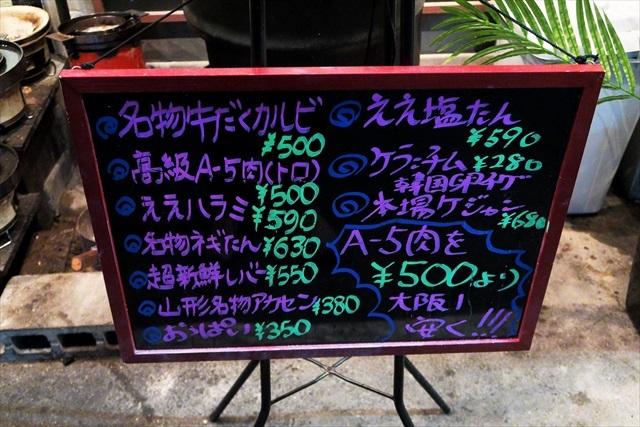 1601101-立喰焼肉瑞園-0004-S