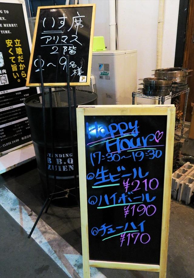 1601101-立喰焼肉瑞園-0005-S