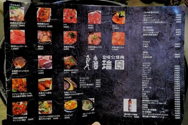 1601101-立喰焼肉瑞園-0008-S