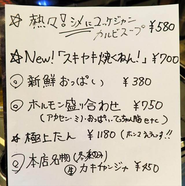 1601101-立喰焼肉瑞園-0009-S