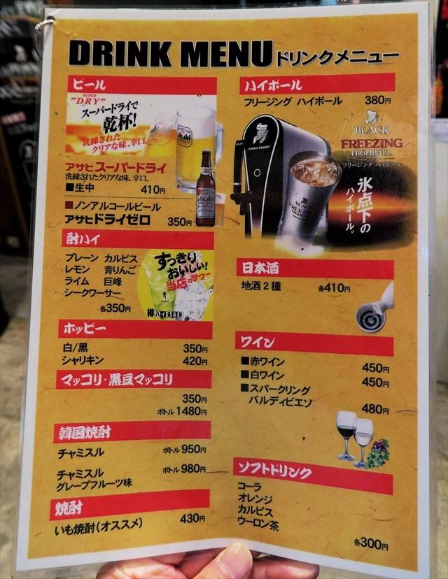 1601101-立喰焼肉瑞園-0010-S