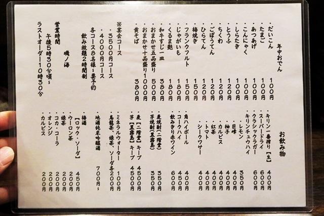 1601014-磯ノ海-0014-S