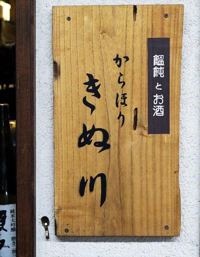 1601019-きぬ川-0003-S