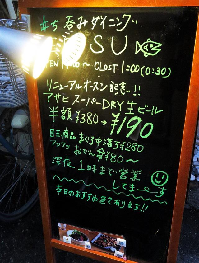161111-立呑みダイニングEBISU-0003-S