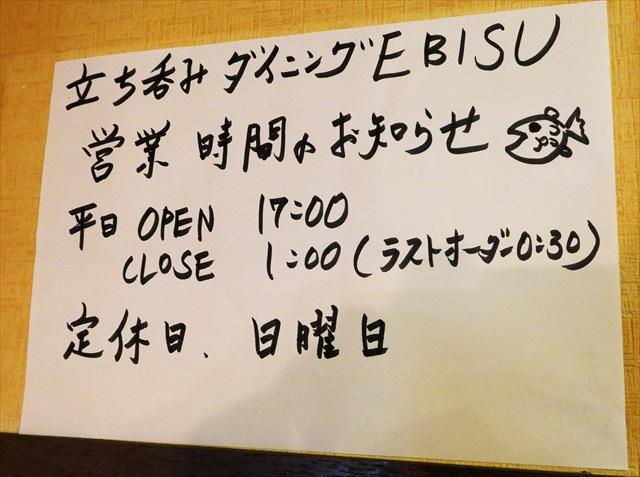 161111-立呑みダイニングEBISU-0007-S