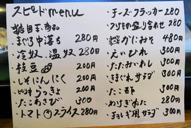 161111-立呑みダイニングEBISU-0009-S
