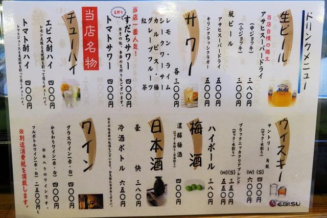 161111-立呑みダイニングEBISU-0011-S