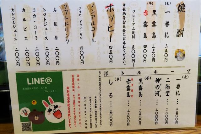 161111-立呑みダイニングEBISU-0012-S