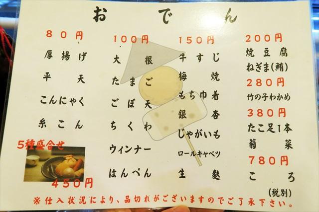 161111-立呑みダイニングEBISU-0013-S