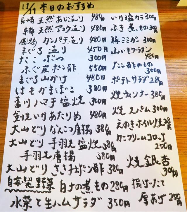 161111-立呑みダイニングEBISU-0014-S