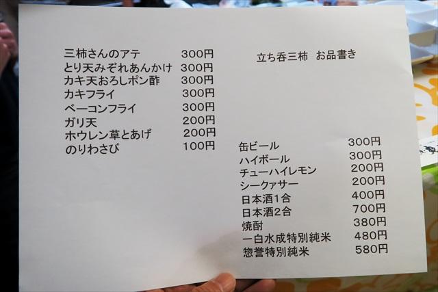 161118-麺屋爽月むく-0004-S