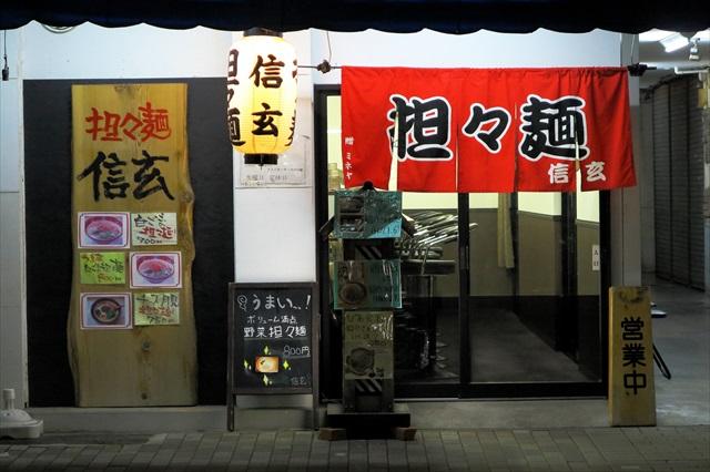 161120-担々麺信玄-0002-S