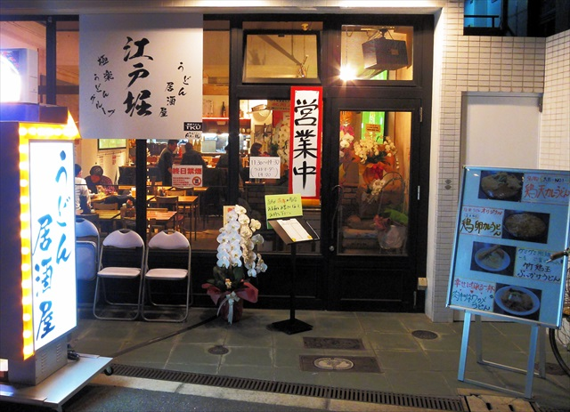 161123-極楽うどん江戸堀-010002-S