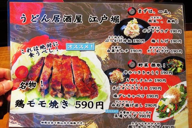 161123-極楽うどん江戸堀-010007-S