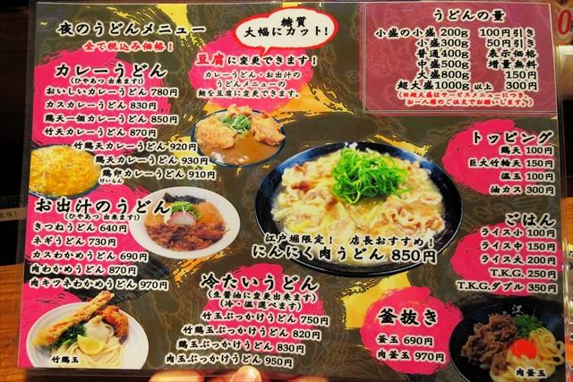 161123-極楽うどん江戸堀-010009-S