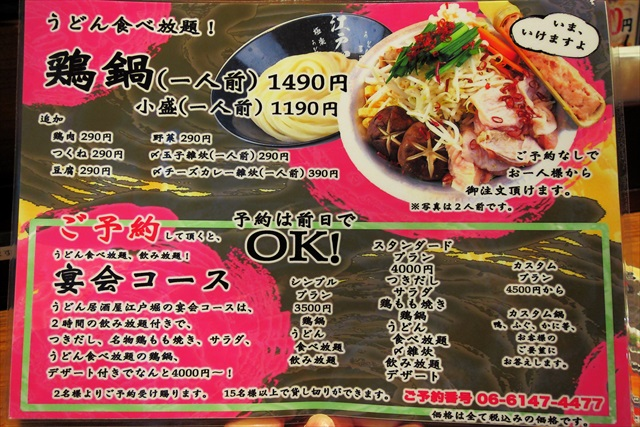 161123-極楽うどん江戸堀-010010-S