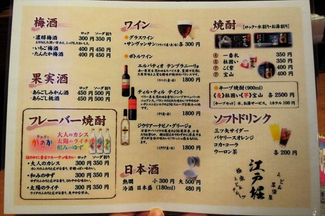 161123-極楽うどん江戸堀-010012-S